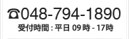 電話:048-794-1890 受付時間:平日09時から17時