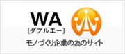 WA(ダブルエー)製造業に携わる全ての挑戦者のためのポータルサイト