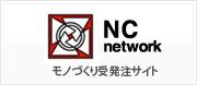 NCネットワーク モノづくり受発注サイト