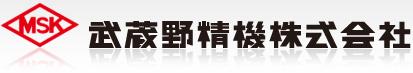 武蔵野精機株式会社